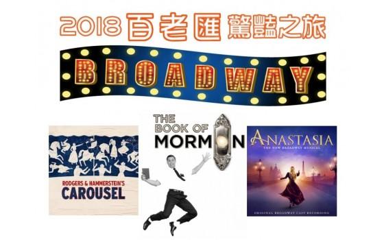 2018百老匯驚豔之旅