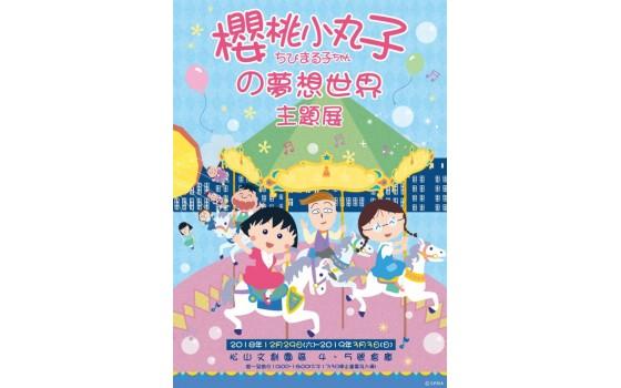 【最夯展訊】櫻桃小丸子の夢想世界...