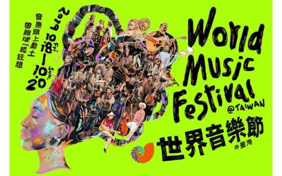 【眼球狂想】2019世界音樂節