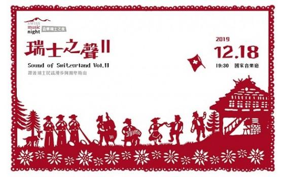 【瑞士民謠】2019音樂瑞士之夜...