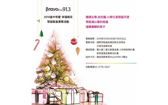 【耶誕鞋盒】Bravo FM 9...