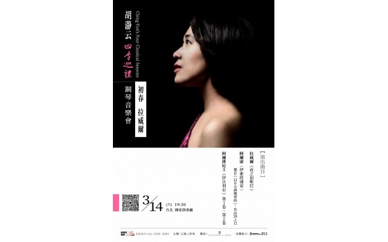 【春日印象】胡瀞云四季巡禮「初春...