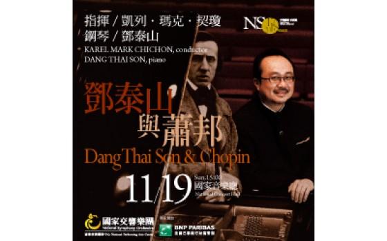 NSO 名家系列《鄧泰山與蕭邦》