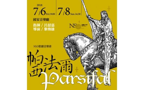 NSO 歌劇音樂會《帕西法爾》