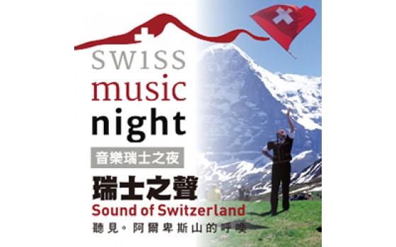 聽見瑞士!2018音樂瑞士之夜-...