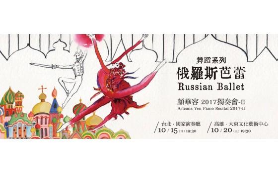 顏華容2017獨奏會-II舞蹈系...