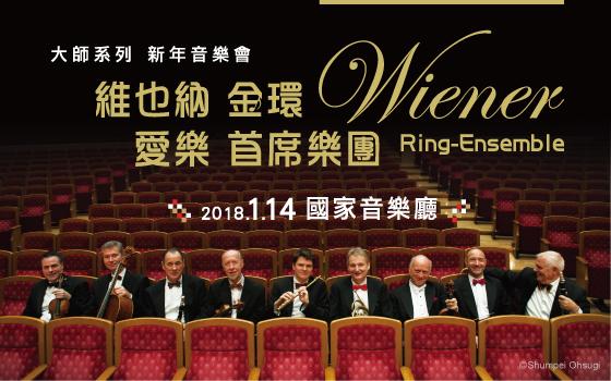 維也納金環愛樂首席樂團Wiene...