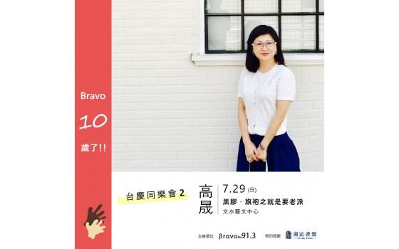Bravo台慶同樂會#2  高晟...