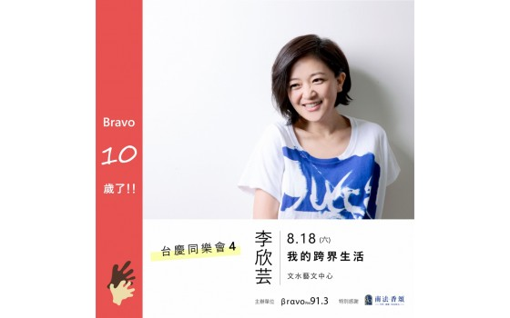 Bravo台慶同樂會4! 李欣芸...