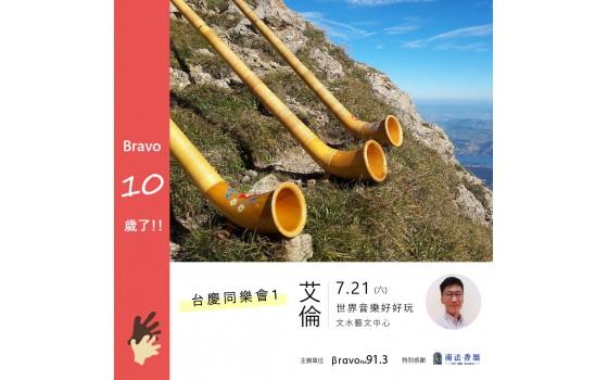 Bravo台慶同樂會#1  艾倫...