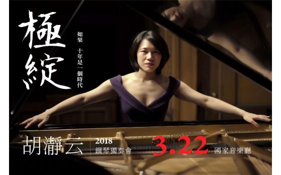 「十年磨一劍」旅美鋼琴家胡瀞云用...