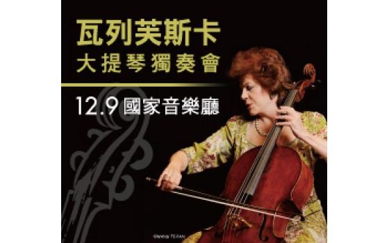瓦列芙斯卡2017年大提琴獨奏會...