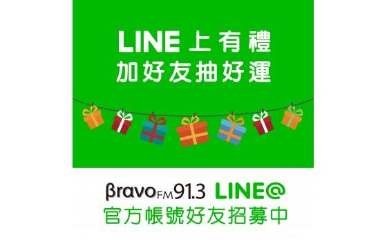 LINE上有禮!Bravo FM...