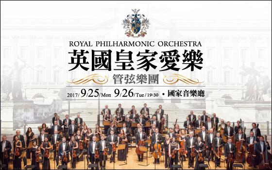 英國皇家愛樂管弦樂團