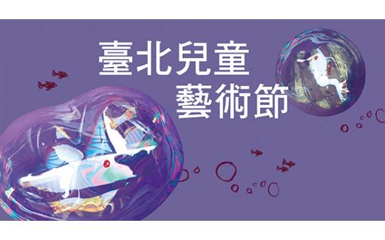 2018臺北兒童藝術節