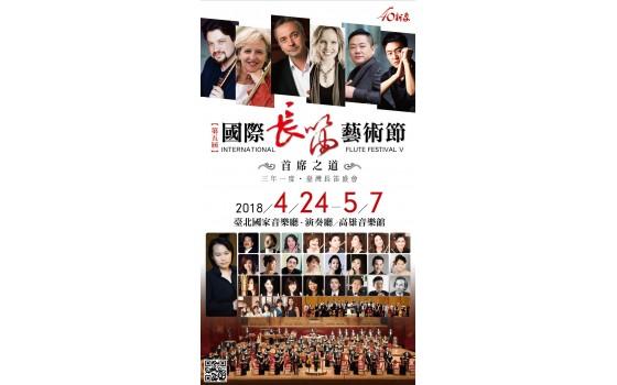 【力晶2018藝文饗宴】第五屆國...