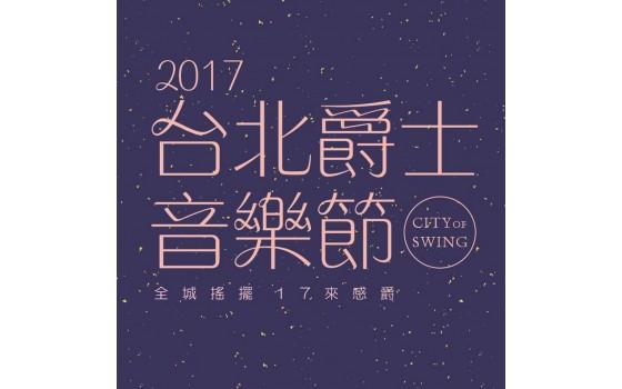 2017台北爵士音樂節