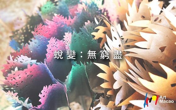 2019 藝文薈澳 | 蛻變:無...