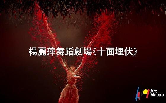 2019 藝文薈澳 | 楊麗萍舞...